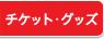 チケット・グッズ
